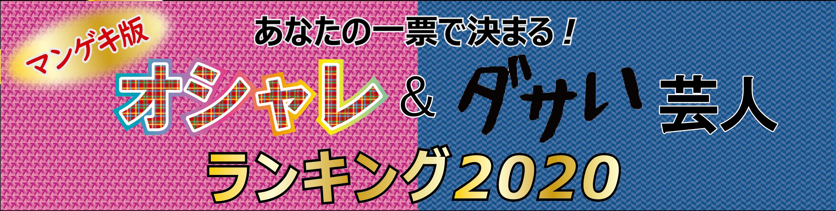 ランキング 芸人 2020 イケメン