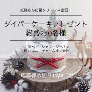 【お知らせ】ダイパーケーキプレゼント大募集中!!の画像