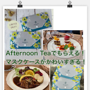 Afternoon Teaでもらえる!マスクケースがかわいすぎて悶絶!の画像