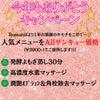今年もありがとう❤️39キャンペーン|徳島・鳴門の美容鍼灸と発酵よもぎ蒸しサロン Romanifの画像