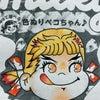 鬼滅のペコちゃん9:煉獄杏寿郎の画像