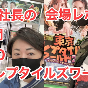 大人気の珍獣爬虫類イベント 東京レプタイルズワールドに行ってきましたの画像