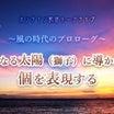 【12/20トークライブ♡】〜天地創造を想い出す〜 内なる太陽(獅子)を輝かせて生きる時代へ♡♡
