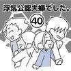 【公認夫婦でした40】