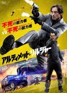 アルティメット・ソルジャー [DVD]