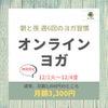 【期間限定】12/1〜4 オンラインヨガ 月額フリーパスがおトク!の画像