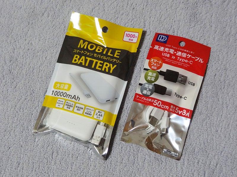 バッテリー ダイソー モバイル