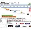 12月5日セントラルサーキットタイムスケジュール/ピット割/エントリーリストの画像
