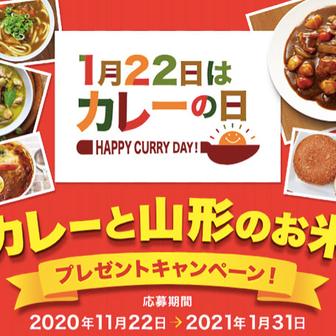 【懸賞情報】◆全日本カレー工業協同組合カレーの日 ※オープン懸賞