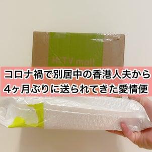 これ凄い!香港人夫が買ってくれた「99%除菌ボックス」コロナ対策な品!の画像