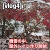 [vlog] 初積雪と屋外トイレづくり開始をアップしました!の画像