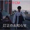 訂正のお知らせ③&話題のナイキ広告で噴出…日本を覆う「否認するレイシズム」の正体