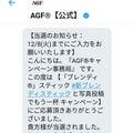 ワクワク☆ドキドキ懸賞生活♪