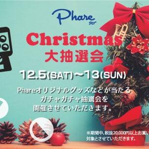 近鉄上本町店 クリスマス大抽選会のご案内の画像