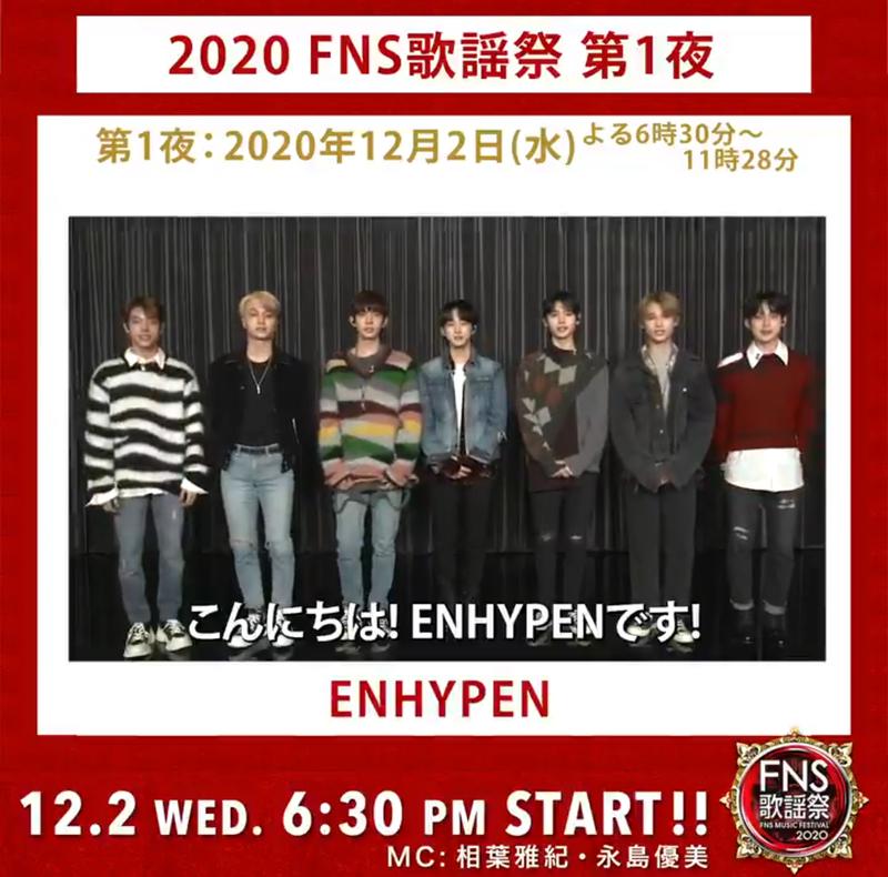201130 ENHYPEN FNS歌謡祭 Twitter | Hime☆Kira