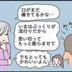 セレブ姉の化粧指南 その③