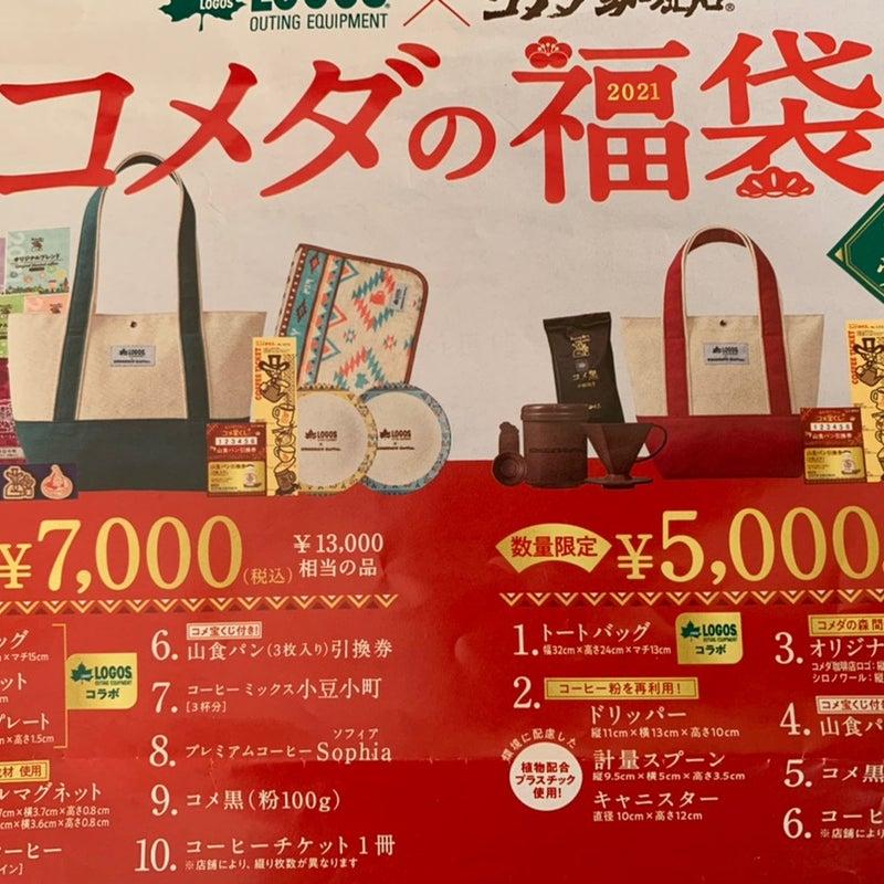 宝くじ コメ 新商品・キャンペーン