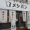 札幌市白石区「メシパン」さん