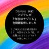 【今夜19:00放送 監修第二弾】フジテレビ「今夜はナゾトレ」の画像