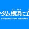 ガンダム横浜に立つ!の画像