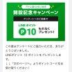 最近のお得活動♪LINE友達追加+アンケートで10P