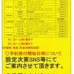 「バンダイ新製品(12月第2週目以降)プラモデル&魂ネイションズ」(販売価格のご案内)