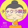 【明日受付中!】チャクラ瞑想・チャクラほぐし(無料/オンライン/30分)の画像