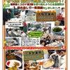 Good Job通信 vol.108 炊き出しで一致団結!大阪・三木営業所の画像