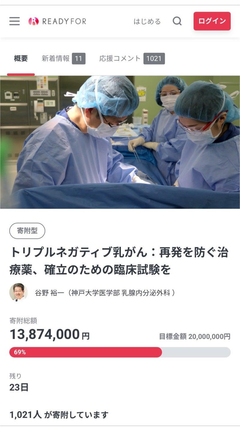 トリプル ネガティブ 乳がん