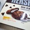 お餅とクッキーの天才的コラボ!韓国新作お菓子が美味しすぎ!HERSHEY'S