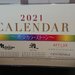 画像 来年度のカレンダー! の記事より 1つ目
