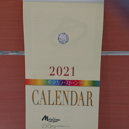 画像 来年度のカレンダー! の記事より 2つ目