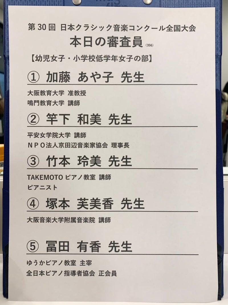 全日本 クラシック 音楽 コンクール