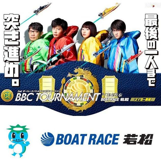 ☆【直前予想】12月4日・若松・第2回 BBCトーナメント・2日目・8 ...