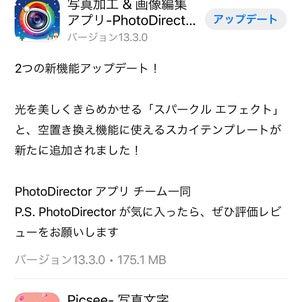 写真加工アプリ無料更新の画像