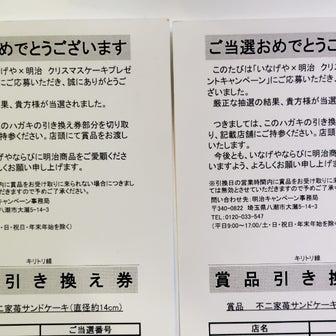 〇当選報告90~92〇クリケW当選