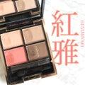 美容ライター*miku BeautyBlog