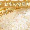 お米の定期便の画像