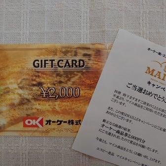 商品券・現金当選☆1・2