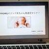 【さすがママ!】赤ちゃんを一番知っているのはママ自身~赤ちゃんの発達学セミナー開催レポート~の画像