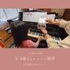 ピアノはあなたにとって○○○♪の画像