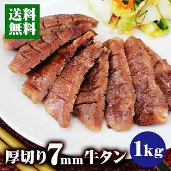 65%オフ!10800円→3780円!牛タンが激安!