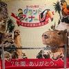 【今月で閉店】横浜オービィに行ってきました!の画像