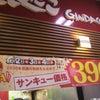 銀だこ 年末大感謝祭 1舟¥390の画像