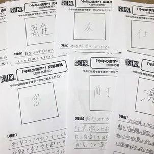 2020年版「今年の漢字」は・・・の画像