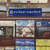 ◆みなとみらい線の数駅にご当地フリーペーパー設置★えむえむさんと並びました~!!の画像