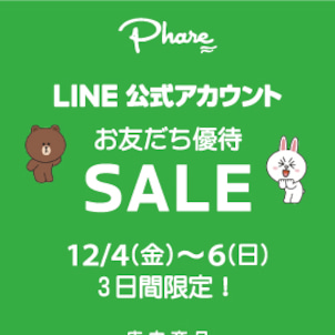Phare堺髙島屋店 LINEお友達優待SALEの画像