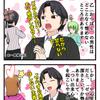 【算命学四コマ漫画】宮崎謙介氏「二度おいしいとはこのこと」って言って二度目の不倫をしちゃった理由の画像