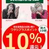 【緊急開催】資生堂 ワタシプラス ポイント10%還元!(最大10倍)の画像