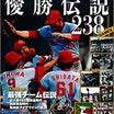 【備忘録】2020/12/3…「プロ野球優勝シリーズ」と今後の構想について(前編)